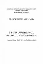 ՀՅ Դաշնակցության Քննական Պատմություն, Գեվորգ Սարգսի Խուդինյան