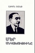 LevonShant-MerAnkakhutyune