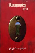 ASBAREZ_XMAS_2013_cover