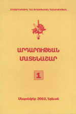 «Դաշնակցութեան  ընկերվարական գործը Հայաստանում»