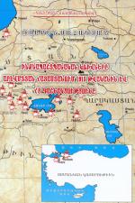 «Ինքնապաշտպանական կռիվները Արեւմտյան Հայաստանում 1915 թվականին եւ ՀՅ Դաշնակցությունը»