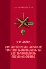 «Հայ կամավորական շարժումը 1914–1916 թվականներին եւ Հայ Յեղափոխական Դաշնակցութիւնը»