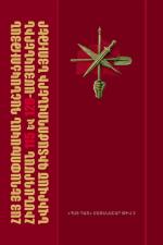 «Հայ Յեղափոխական Դաշնակցութեան հիմնադրման 115 եւ 120-ամեակներին նվիրված գիտաժողովների նյութեր»