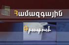 HamazkayinBookstore-logo-s