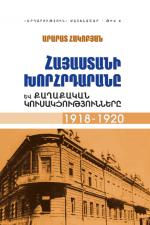 «Հայաստանի խորհրդարանը եւ քաղաքական կուսակցությունները (1918-1920թթ.)»
