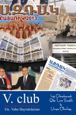 «ԱԶԴԱԿ» օրաթերթի 2013-ի ամանորեայ բացառիկը