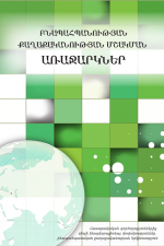 «Ակտիվիզմի ուղեցույց» եւ «Բնապահպանության քաղաքականության մշակման առաջարկներ» հետազոտությունները