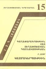Գաղափարագրութիւն Հ.Յ.Դաշնակցութեան, Բ. Հատոր, Կազմակերպութիւն