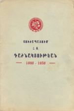 Յուշապատում Հ.Յ.Դաշնակցութեան 1890-1950