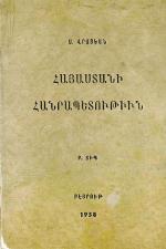 Հայաստանի Հանրապետութիւն